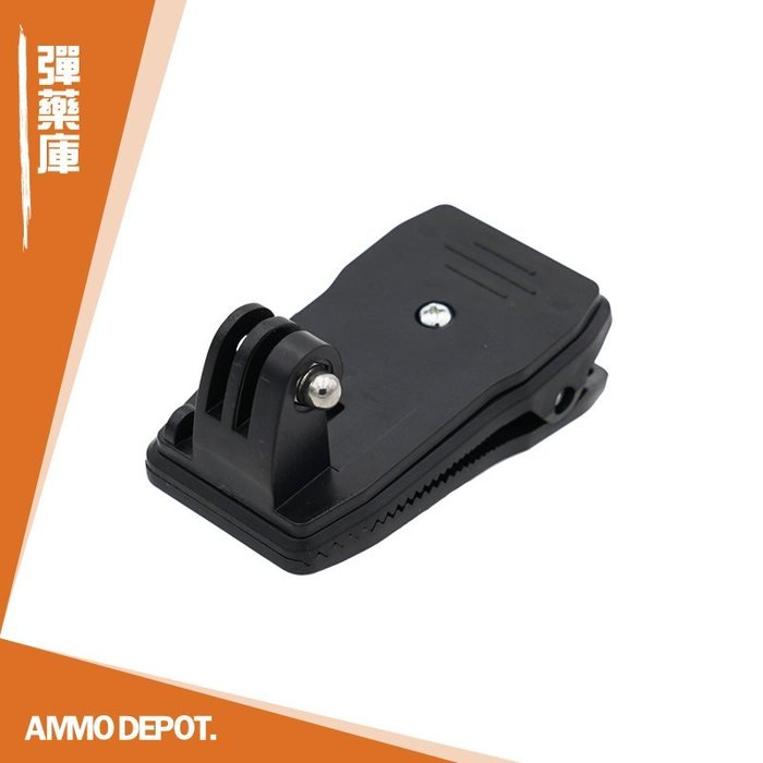 【AMMO彈藥庫】 GoPro Action SJCam 運動相機 配件 簡易式 360度 旋轉 背包夾 DF-Q12