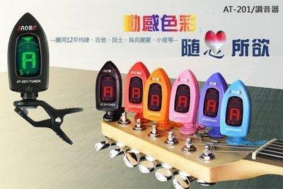 【樂器城堡】 調音器 阿諾瑪 AROMA AT-201 夾式 送電池*1 吉他 烏克麗麗 BASS 小提琴 十二平均律 高雄市