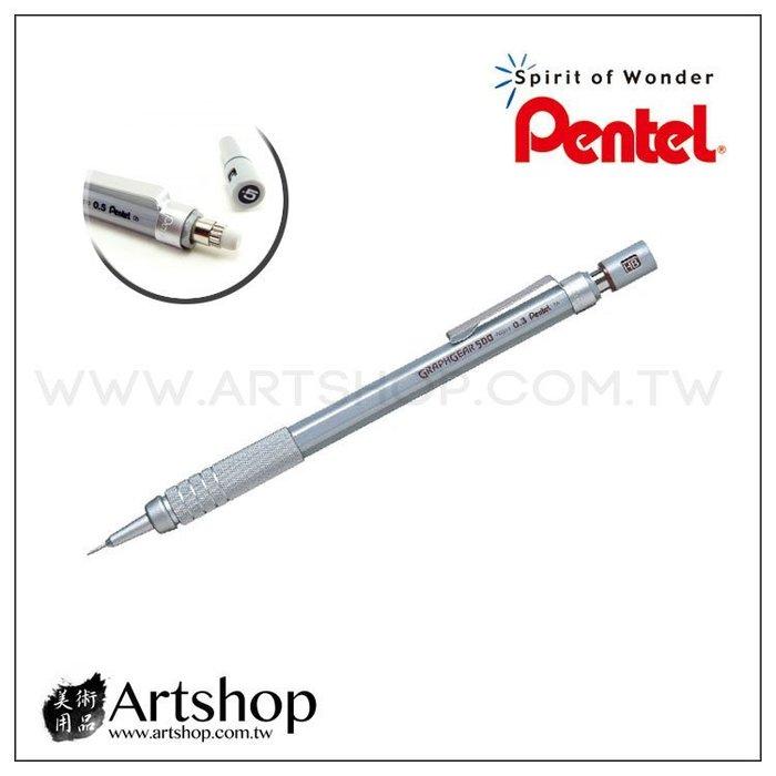 【Artshop美術用品】日本 Pentel 飛龍 GRAPHGEAR 500 專業製圖自動鉛筆 (4款可選)