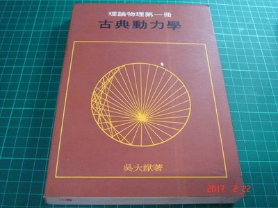絕版~理論物理第一冊《古典動力學》吳大猷著 聯經出版1990年版 有黃斑無劃記 【CS 超聖文化讚】