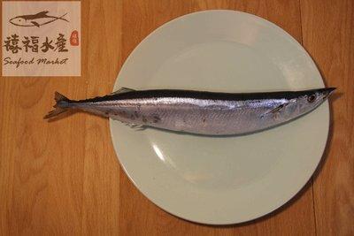 ~禧福水產~ 超大秋刀魚/1號~ 100元 包 900g±10% 6隻~最 燒烤居酒屋 料理餐廳 可