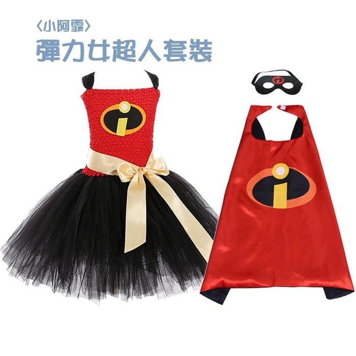 【小阿霏】兒童萬聖節造型服裝附眼罩披風 超人特攻隊之彈力女超人tutu洋裝 女童紗裙蓬蓬裙化裝舞會裝扮CL220