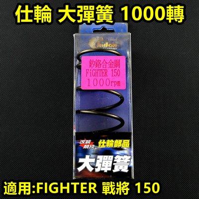 仕輪 大彈簧 離合器 大彈簧 矽鉻合金 1000轉 適用於 戰將 FIGHTER 150