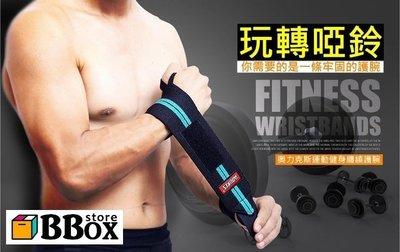 促銷【力量舉健身護腕 /一對】47*8cm專業加壓護腕 繃帶加壓纏繞 連指護腕 健身 啞鈴 重量訓練 護具【BBOX】