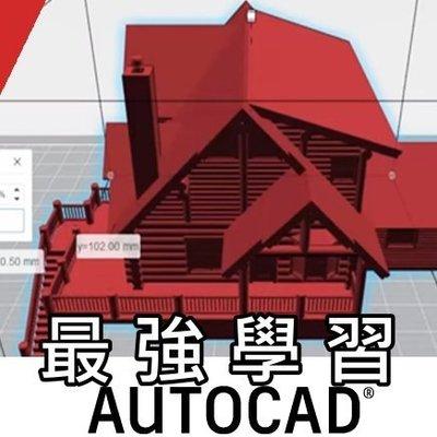 AutoCAD 2016 室內設計影音教學,平面圖、立面圖和3D圖繪製,另有 sketchup、Revit 室內設計