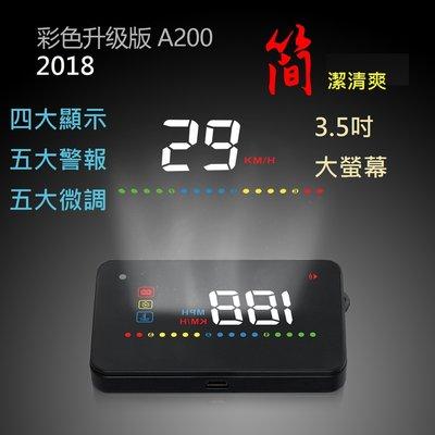 抬頭顯示器 2018 最新版 A200 特價促銷 大殺 A100 HUD 薄型 高CP值 OBD2 抬頭顯示器
