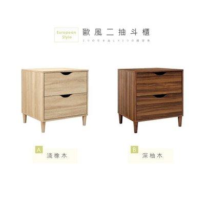 百老匯diy家具-歐風二抽斗櫃(收納櫃/床頭櫃)-兩色可選