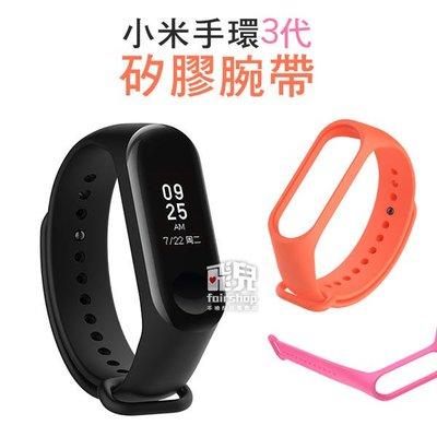 【飛兒】3代專用! 小米手環 3代/4代 矽膠腕帶 環帶 錶帶 智能 彩色腕帶 替換錶帶 替換帶 198