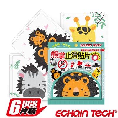 ECHAIN TECH 動物A款 動物防滑貼片 金鋼砂防滑貼片 卡通止滑貼片 浴室止滑貼片 樓梯防滑貼片