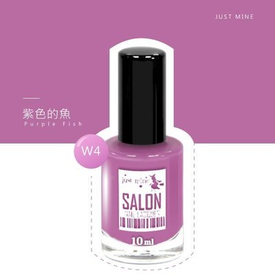 【just mine沙龍級指甲油*紫色的魚-W4】歐美大廠同等級原料似OPI.UNT. MODI.3CE.chanel
