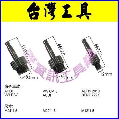 【匠資訊工具網】ATF油更換專用管件8件組 抽油加油機/變速箱油/自排油 台灣製造 有保固.