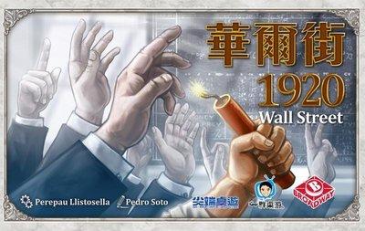 【陽光桌遊】華爾街1920 Wall Rtreet 繁體中文 正版 益智遊戲