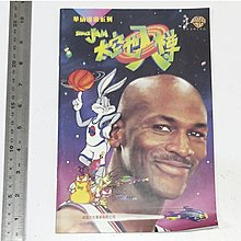 中文版 太空也入樽 NBA Michael Jordan 漫畫