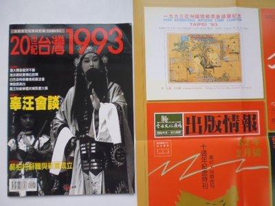 ///李仔糖舊書*20世紀台灣.1993攝影集(郝柏村辭職)=附喜宴海報(k507)