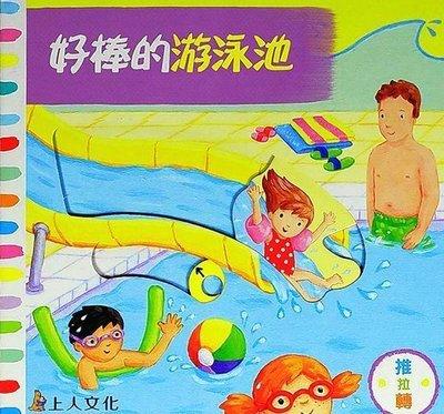 ☆天才老爸☆→【上人文化】好棒的游泳池 (推拉書) 英國  好奇寶寶 推 拉 搖 轉 書 操作 玩具 書