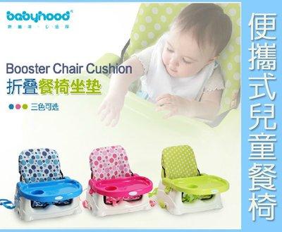 寶媽咪~攜帶式兒童餐椅/折疊餐椅/寶寶餐椅(藍/粉/綠三色)現貨供應