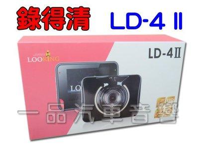 一品. 錄得清 LD-4  II代  HD 1080i 高畫質行車記錄器.附16G記憶卡.全新公司貨.保固一年