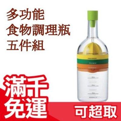 滿千免運 日本 AKEBONO 曙產業 多功能食物調理瓶 KC-923食物調理量杯研磨壓汁開罐❤JP Plus+日本代購