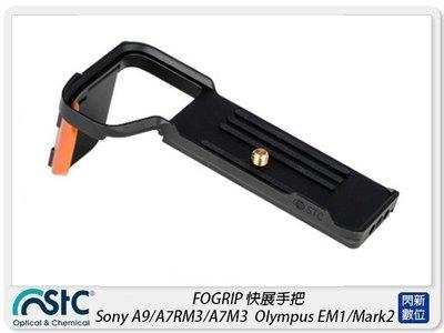 STC FOGRIP 快展手把 Sony A9/A7RM3/A7M3/A72/A73 Olympus EM1/Mark2