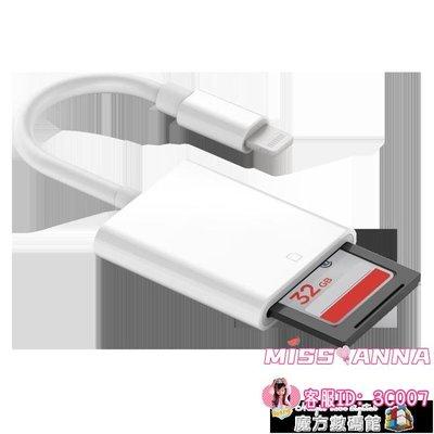 蘋果手機SD相機讀卡器OTG線USB3.0內存卡iPhone轉接頭ipad安卓typec多合一萬能-免費開發票【Miss Anna】