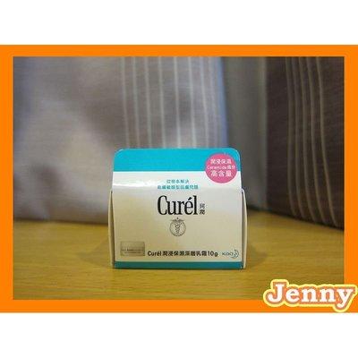 [Jenny的店] Curel 珂潤 潤浸保濕深層乳霜10g