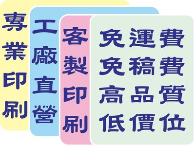 各種印刷品印製 貼紙自黏標籤、流水號、大圖、割字、汽機車貼紙、保固貼紙、營養標示、廣告DM、靜電紙、水晶波麗、防水貼紙