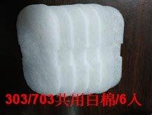 ~新鮮魚水族館~SF-703 AZOO ISTA xb303 MA650 圓桶用 高級 白棉 過濾棉 6入