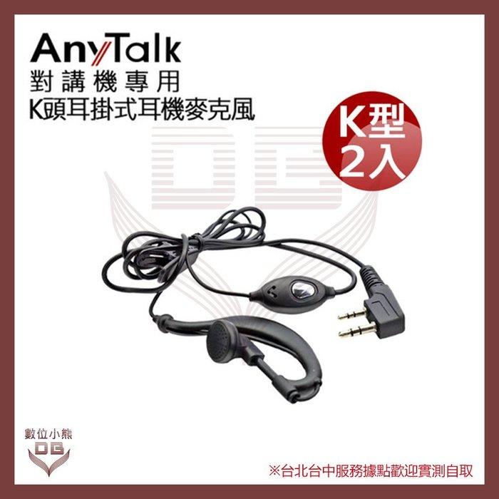 【數位小熊】AnyTalk 耳機 麥克風 耳麥 K頭 對講機 (2入1組)