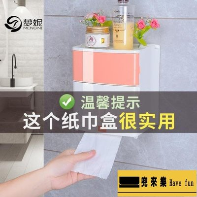 廁紙盒 衛生間廁所紙巾盒創意置物架抽紙盒卷紙筒免釘免打孔防水衛生紙盒【兜來樂】