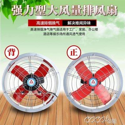 通風扇 大功率強力圓筒抽風機倉庫換氣扇排風機廚房抽油煙工業排氣扇24寸220 igo