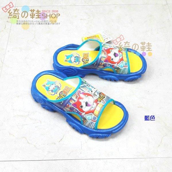 ☆綺的鞋鋪子☆ 妖怪手錶 中大童 戶外拖鞋YW21 藍色 97 MIT 台灣製造