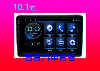 ◎吉音汽車音響◎JHY 10.1吋通用型R3安卓螢幕主機內建衛星導航/USB/WIFI上網/藍芽/互聯/內建PLAY商店