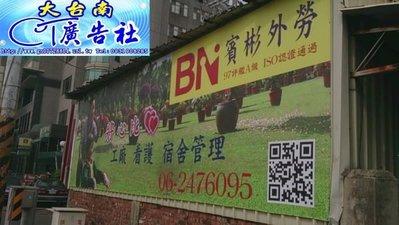 大台南 CT 創意設計廣告社-廣告帆布條