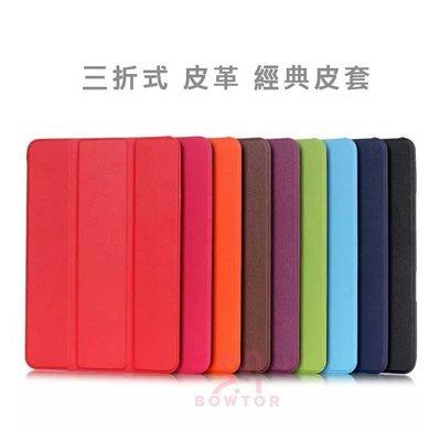 包你個頭 三星 T560 TAB  E 9.6吋 tab A 10.1 P580 薄款 三折 皮革 皮 保護套