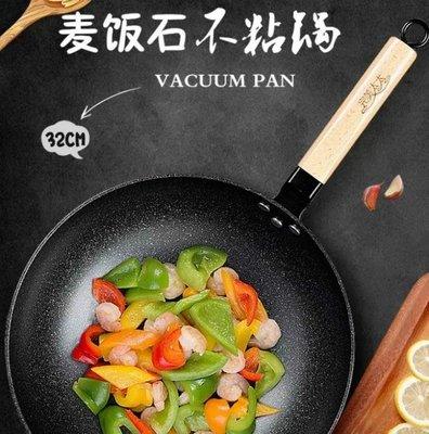 麥飯石炒鍋不粘鍋多功能炒菜鐵鍋具家用電磁爐燃氣灶適用