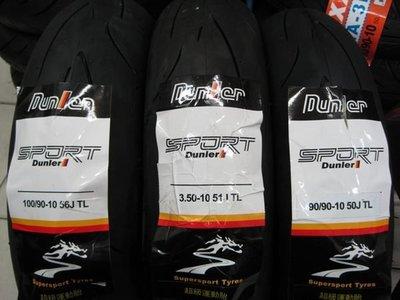 【崇明輪胎館】DUNLER MT501 10吋 熱融胎 機車輪胎 90/90-10 1000元含裝 !!新推出性能胎!