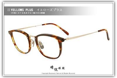 【睛悦眼鏡】簡約風格 低調雅緻 日本手工眼鏡 YELLOWS PLUS 74763