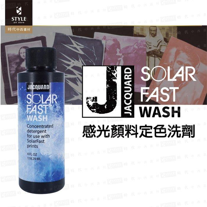 【時代中西畫材】美國捷卡SolarFast感光顏料定色洗劑