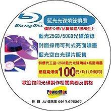 BD 藍光光碟片壓片燒錄噴墨 25GB/50GB 1片即可製作