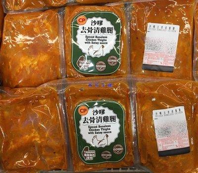 美兒小舖COSTCO好市多代購~CP卜蜂 沙嗲去骨清雞腿真空包-約2.55kg(6包/組)