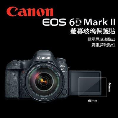 ?CANON 佳能 EOS 6D 6D MarkII 6D2 LCD 螢幕玻璃保護貼 保護膜 玻璃貼 玻璃膜 相機貼