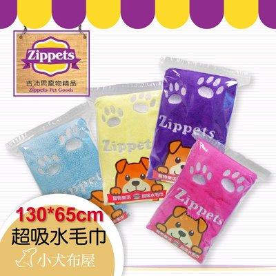 ☆小犬布屋【吉沛思 Zippets】樂...