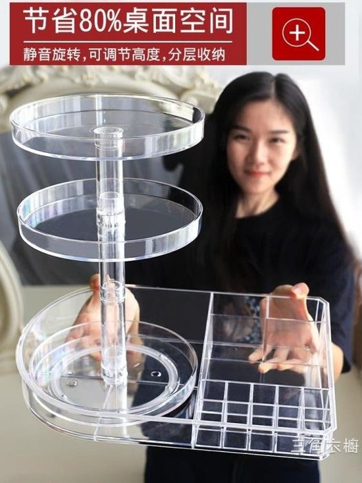 收納箱魅時尚桌面梳妝臺整理置物架簡約抖音透明亞克力旋轉化妝品收納箱