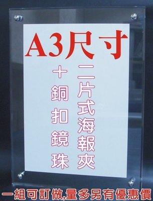 ※長田廣告※A3尺寸 壓克力海報架 A3海報夾 A4DM架 壓克力板 3+5mm透明壓克力+銅扣鏡珠螺絲 書架 展示架