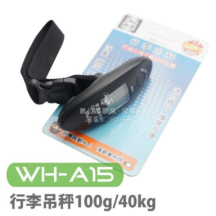 數位黑膠兔【 WH-A15 行李吊秤 100g/40kg 】 手提秤 電子秤 行李秤 釣魚秤 吊秤 液晶 磅秤 旅行