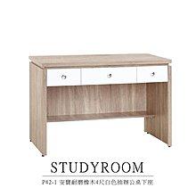 【全台傢俱批發】GC 安寶 耐磨 橡木 4尺 白色抽 書桌 (下座) 台灣製造 傢俱工廠特賣