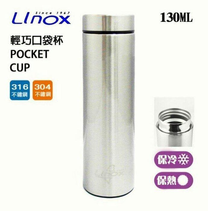 Linox輕巧口袋杯130ml