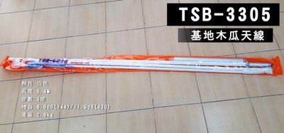 TSB-3305 基地天線 白色 天線長度5.4M