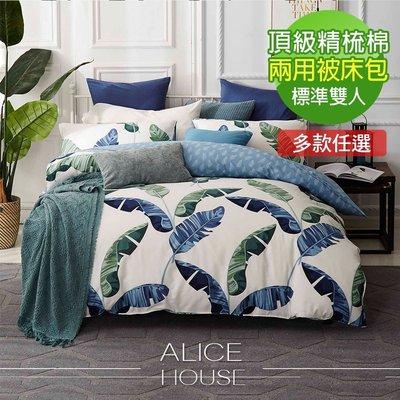 ALICE母親節買就送防螨抗菌竹炭保潔墊~歐美主義300'S頂級精梳棉~兩用被床包組 .標準雙人四件式
