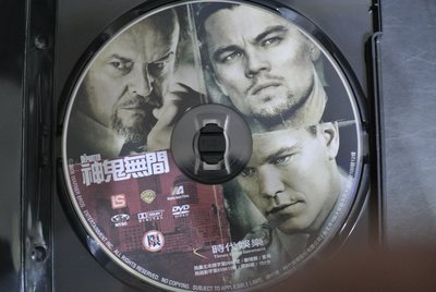 DVD ~ 神鬼無間 / THE DEPARTED 李奧納多狄卡皮歐 麥特戴蒙 傑克尼克遜~ 時代